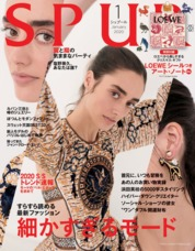 SPUR Magazine Cover January 2020